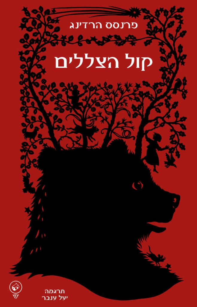 A book cover, with writing in Hebrew. The background is red, the writing is white, and a large silhouette image of a bear with trees and figures on its head (dogs, ghosts, girls, a comet) form the main image.